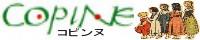 COPINE(コピンヌ)
